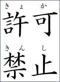 Japanese Grammar Permission Prohibition