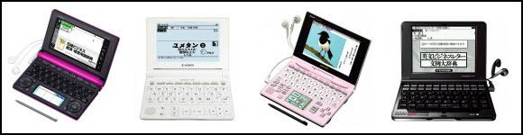 Japanese Electronic Dictionary or denshi jisho