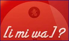 Imiwa Smartphone App