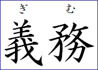 Japanese Grammar Obligation