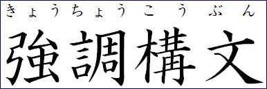 Japanese Sentence Emphasize Structure
