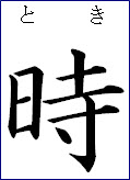 toki in Japanese