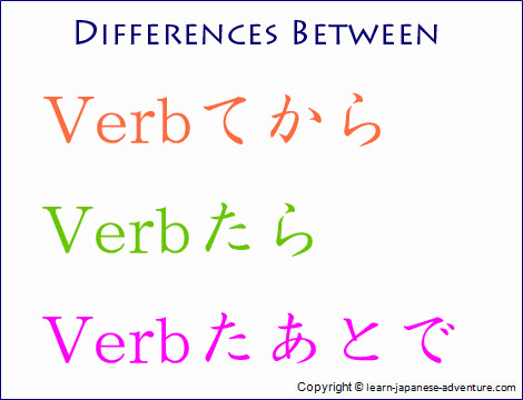 Differences between Verbてから, Verbたら and Verbたあとで