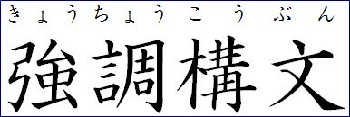 Japanese Sentence Emphasize Structure