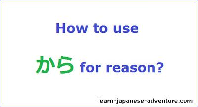 How to use から for Reason?