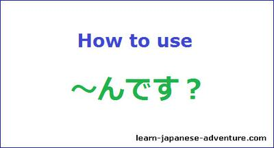 How to use ~んです?