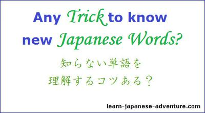 Any Trick to know new Japanese Words?