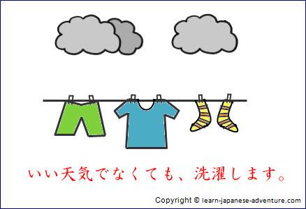 Japanese conditional form temo sentence learn japanese online japanese conditional form sentence stopboris Choice Image