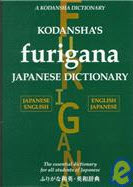 Japanese English Dictionary