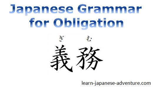 Japanese Grammar Obligation