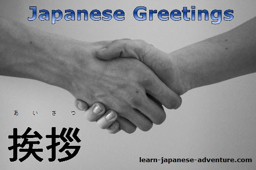 Japanese greetings free japanese lessons basic japanese greetings free japanese lessons 1 m4hsunfo