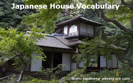 Japanese House Words and Vocabulary