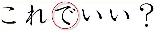 Japanese Particle de (で)