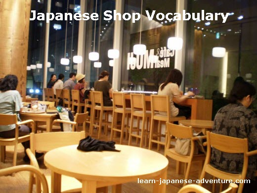 Japanese Shop and Store Vocabulary: Cafe