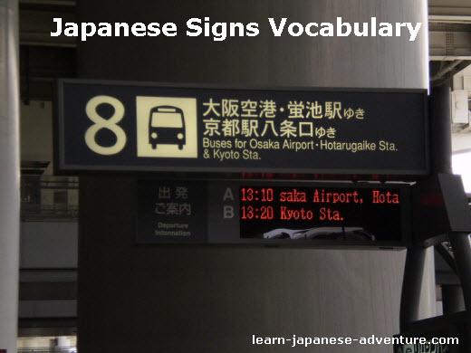 Japanese Signs Vocabulary