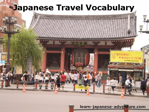 Japanese Travel Words: kankouchi - Asakusa Kaminarimon Gate