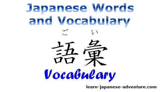 japanese vocabulary words