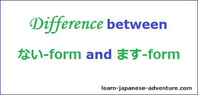 Difference between ない-form and ます-form
