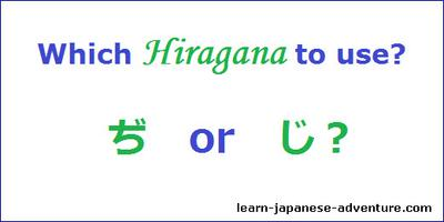 Which Hiragana Character to Use? ぢ or じ