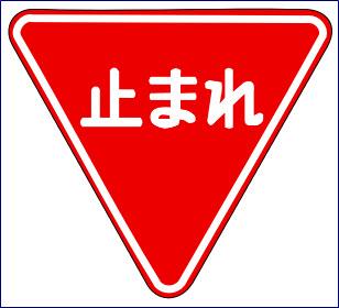 Japanese imperative-form 止まれ (tomare)