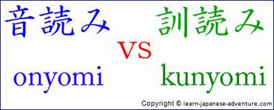 音読み vs 訓読み Onyomi vs Kunyomi