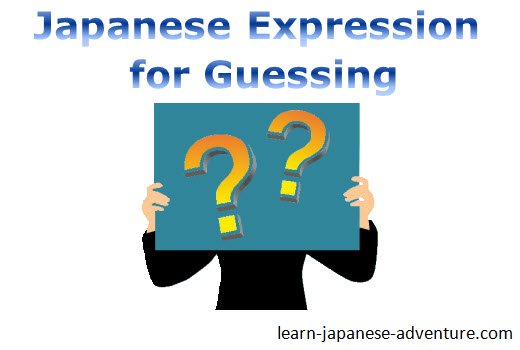 Japanese Expression for Guessing