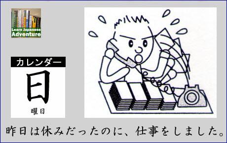 Japanese Grammar のに noni