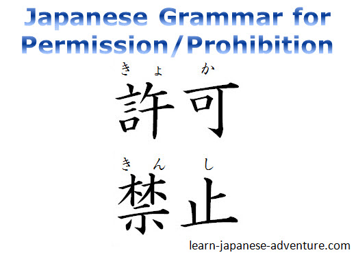 Japanese Grammar Permission Prohibition