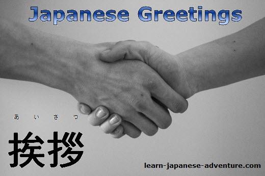 Japanese Greetings