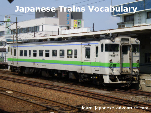 Japanese Trains Vocabulary
