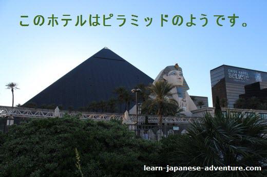 piramiddo no you desu