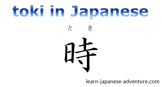 Using toki in Japanese (とき) - Learn Japanese Online