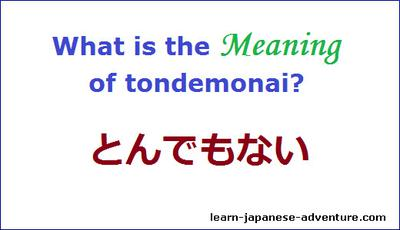 What is the meaning of とんでもない?